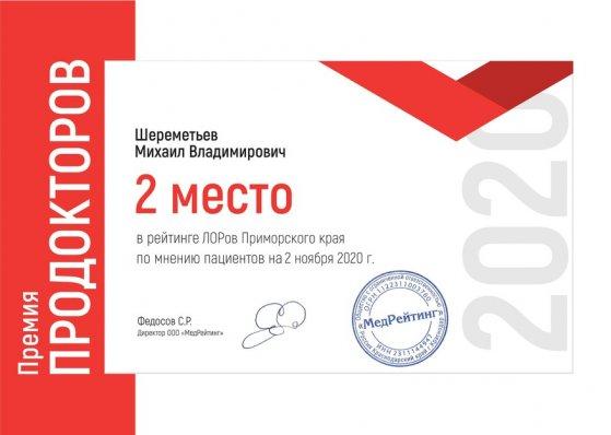 2 место в Приморском крае в рейтинге лор-докторов